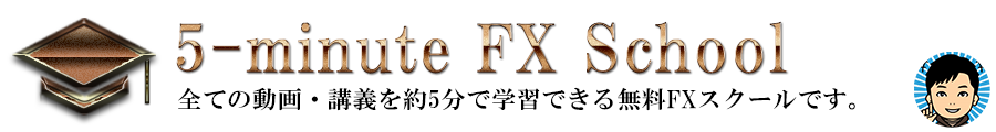 FX初心者専用の無料スクール
